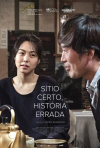 Poster do filme Sítio Certo, História Errada / Ji-geum-eun-mat-go-geu-ddae-neun-teul-li-d / Right Now, Wrong Then (2015)