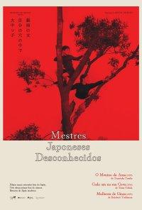 Poster do filme O Menino da Ama (Ciclo Mestres Japoneses Desconhecidos) / Jochukko / The Maid's Kid (1955)