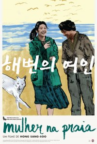 Poster do filme Mulher na Praia (reposição) / Haebyeonui yeoin (2006)