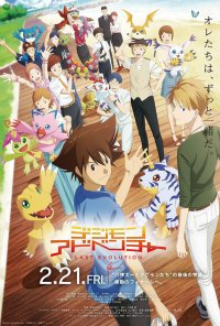 Poster do filme Digimon Adventure: Last Evolution Kizuna (2020)