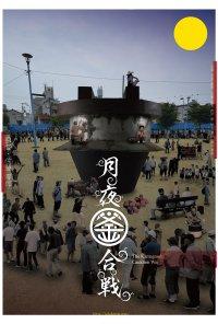 Poster do filme A Guerra do Caldeirão de Kamagasaki / Tsukiyonokamagassen / The Kamagasaki Cauldron War (2018)