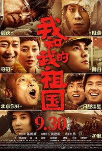 Poster do filme Wo he wo de zu guo / My People, My Country (2019)
