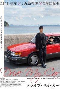 Poster do filme Doraibu mai kâ / Drive My Car (2021)