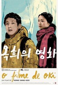 Poster do filme O Filme de Oki (reposição) / Ok-hui-ui yeonghwa / Oki's Movie (2010)