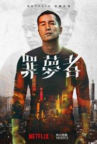 Poster da série Nowhere Man (2019)