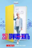 257 Razões para Viver
